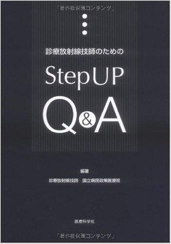 診療放射線技師のためのStepUP Q&A
