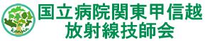 国立病院関東甲信越放射線技師会